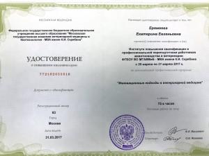 Катя сертиф 1